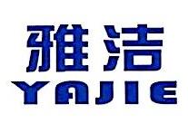 长沙雅洁机械设备有限公司 最新采购和商业信息