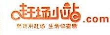 广东网贸港电子商务有限公司