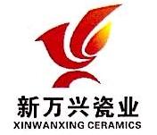 四川省新万兴瓷业有限公司 最新采购和商业信息
