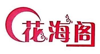 北京花海阁婚礼策划有限公司 最新采购和商业信息