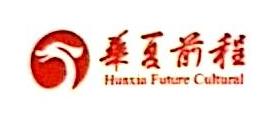 北京华夏前程教育科技有限公司 最新采购和商业信息