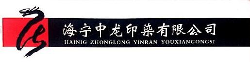 海宁中龙印染有限公司 最新采购和商业信息