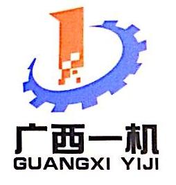 广西一机工程设备有限公司 最新采购和商业信息