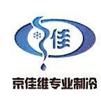 北京京佳维制冷设备有限公司 最新采购和商业信息