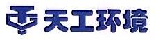 北京天工环境治理有限责任公司 最新采购和商业信息