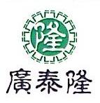 深圳市广泰隆化工有限公司 最新采购和商业信息