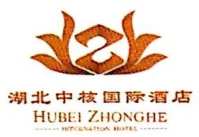 湖北中核国际酒店有限公司 最新采购和商业信息
