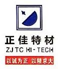 湖南正佳特种材料有限公司 最新采购和商业信息