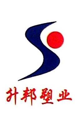 江西升邦塑业有限公司 最新采购和商业信息