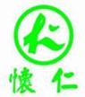 湖南怀仁药业有限公司