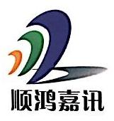 北京顺鸿嘉讯科技有限公司 最新采购和商业信息