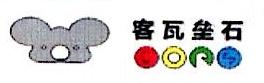 客瓦垒石(上海)机械设备有限公司