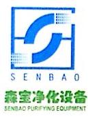 东莞市森宝净化设备有限公司 最新采购和商业信息