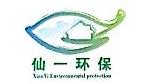 台州仙一环保科技有限公司 最新采购和商业信息