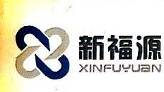 河南省新福源粉煤灰开发有限责任公司 最新采购和商业信息