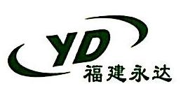 福鼎市永达机车部件有限公司 最新采购和商业信息