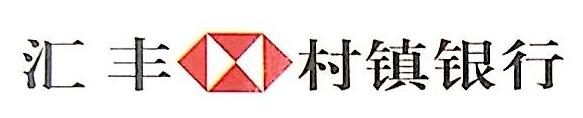 广东恩平汇丰村镇银行有限责任公司 最新采购和商业信息