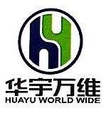 北京华宇万维科技发展有限公司 最新采购和商业信息