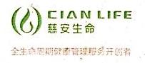深圳市慈安生命投资控股有限公司 最新采购和商业信息