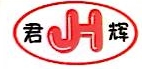 南京军辉科技发展有限公司 最新采购和商业信息