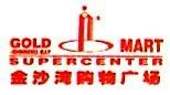 东莞市金沙湾购物广场发展有限公司 最新采购和商业信息