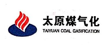 太原煤气化龙泉能源发展有限公司