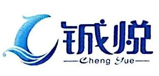 四川铖悦食品有限公司 最新采购和商业信息