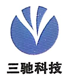 北京三驰科技发展有限公司