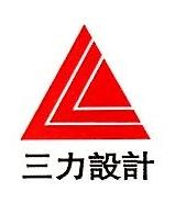 山东三力建筑设计有限公司