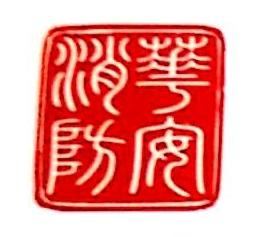 天津市华安消防工程有限公司 最新采购和商业信息