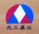 昆明元三基业商贸有限公司 最新采购和商业信息