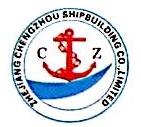 浙江成洲船业有限公司 最新采购和商业信息