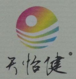 济南天怡健印刷有限公司 最新采购和商业信息