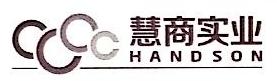 重庆慧商实业有限公司