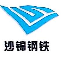 无锡市沙锦钢铁材料有限公司 最新采购和商业信息