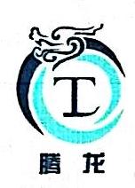 四川腾龙医药有限责任公司