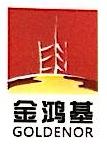 广州市金鸿基实业有限公司 最新采购和商业信息