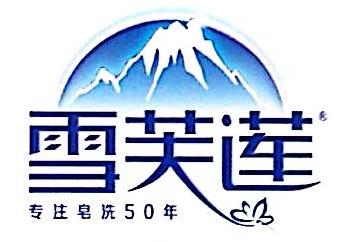 桂林雪芙莲日化有限公司