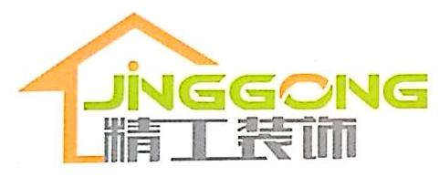 广东精工装饰工程有限公司 最新采购和商业信息