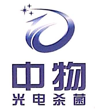 宁波中物光电杀菌技术有限公司