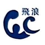 绍兴县慧翔纺织品有限公司
