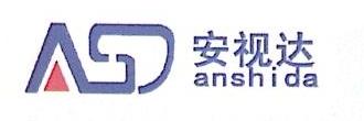 徐州安视达电子工程有限公司