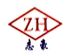 上海志豪二手机动车经营有限公司