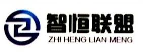 北京智恒联盟科技有限公司 最新采购和商业信息