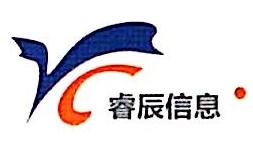 河北睿辰信息科技有限公司