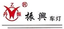 江苏振兴车灯有限公司