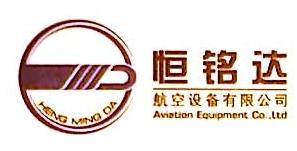 江苏恒铭达航空设备有限公司 最新采购和商业信息