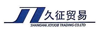 上海久征贸易有限公司 最新采购和商业信息