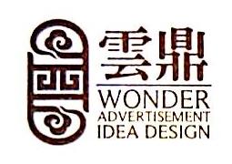 杭州云鼎广告有限公司 最新采购和商业信息