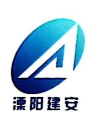 江苏溧阳建设集团有限公司海南分公司